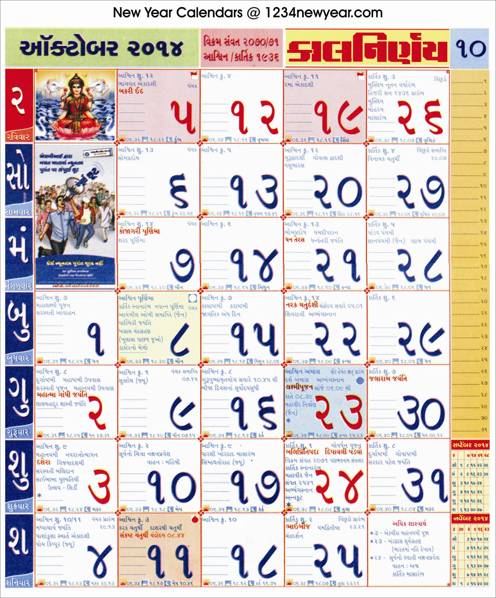October 28th, 2014 by GujaratiLexicon Team | No Comments »