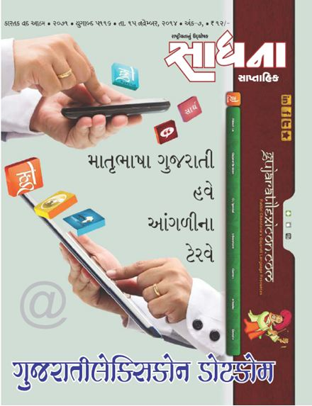 Sadhna Magazine Cover