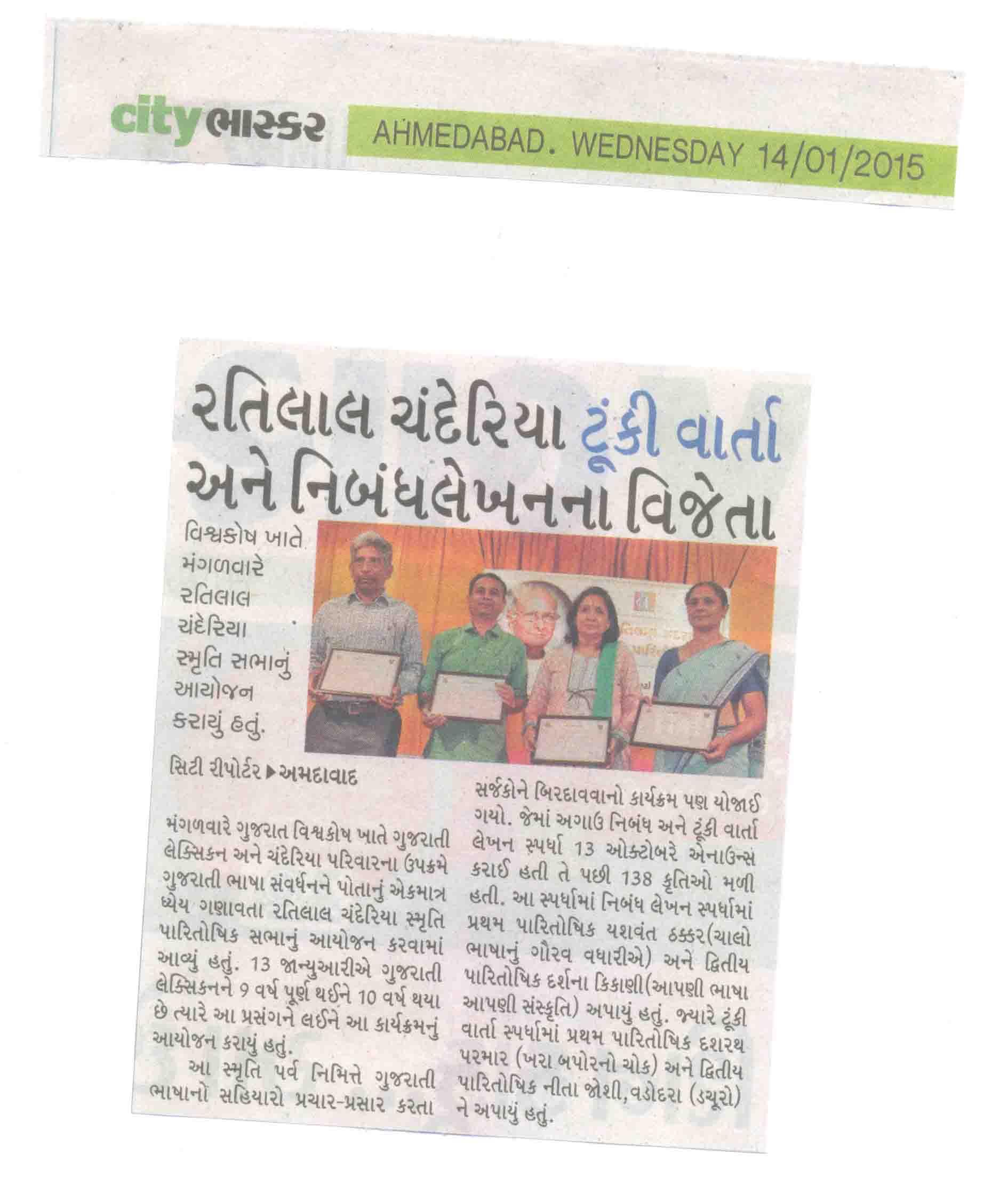 City Bhaskar Page02 140115