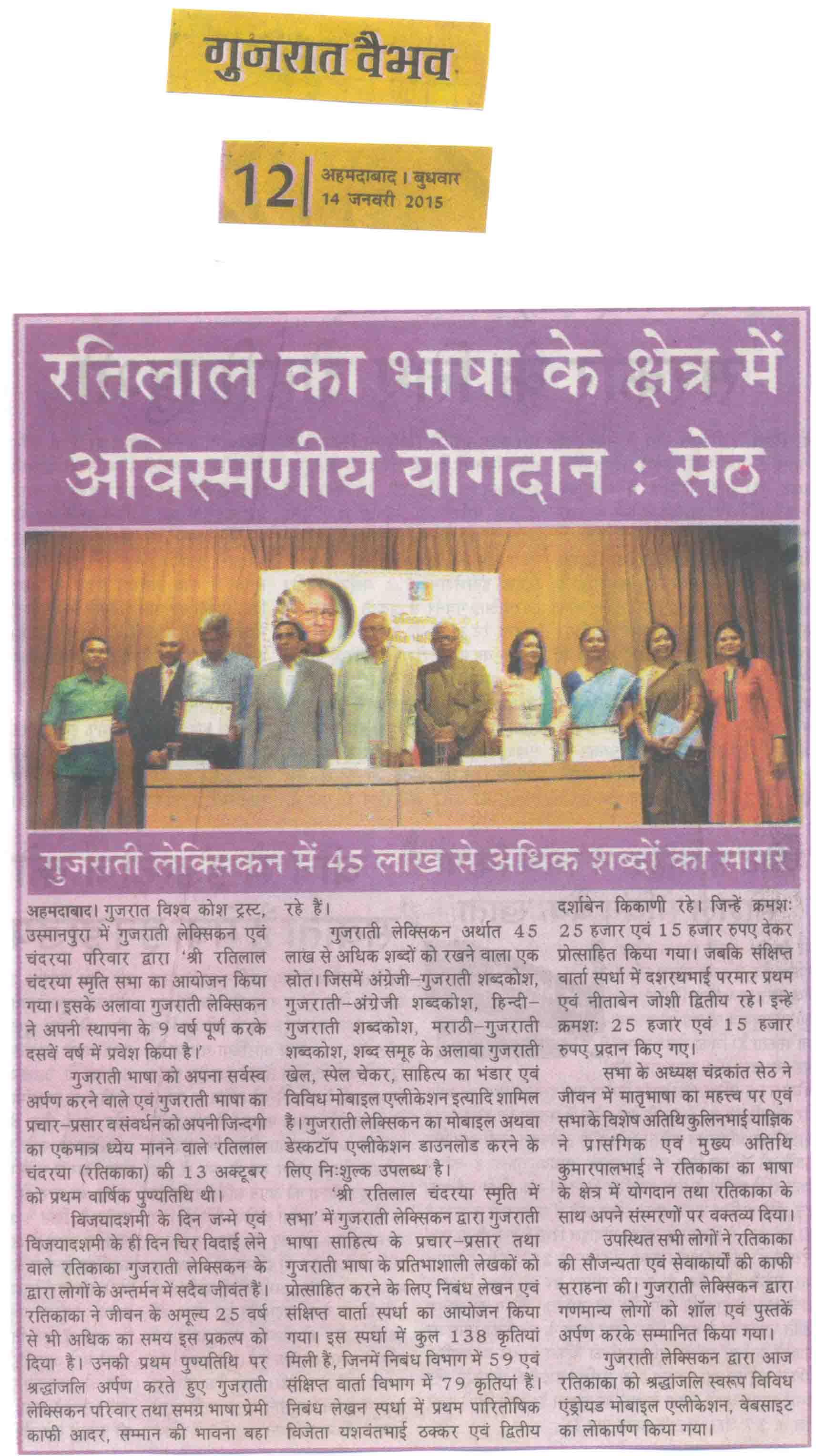 Gujarat Vaibhav Page12 140115
