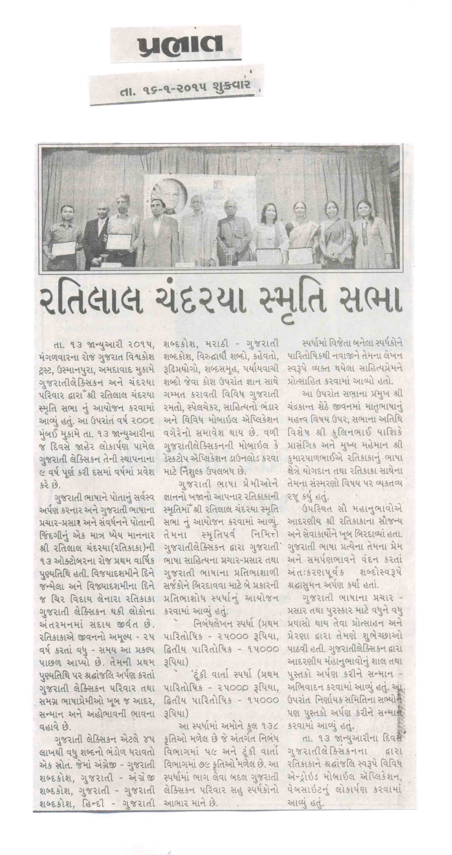 Prabhat Page07 140115
