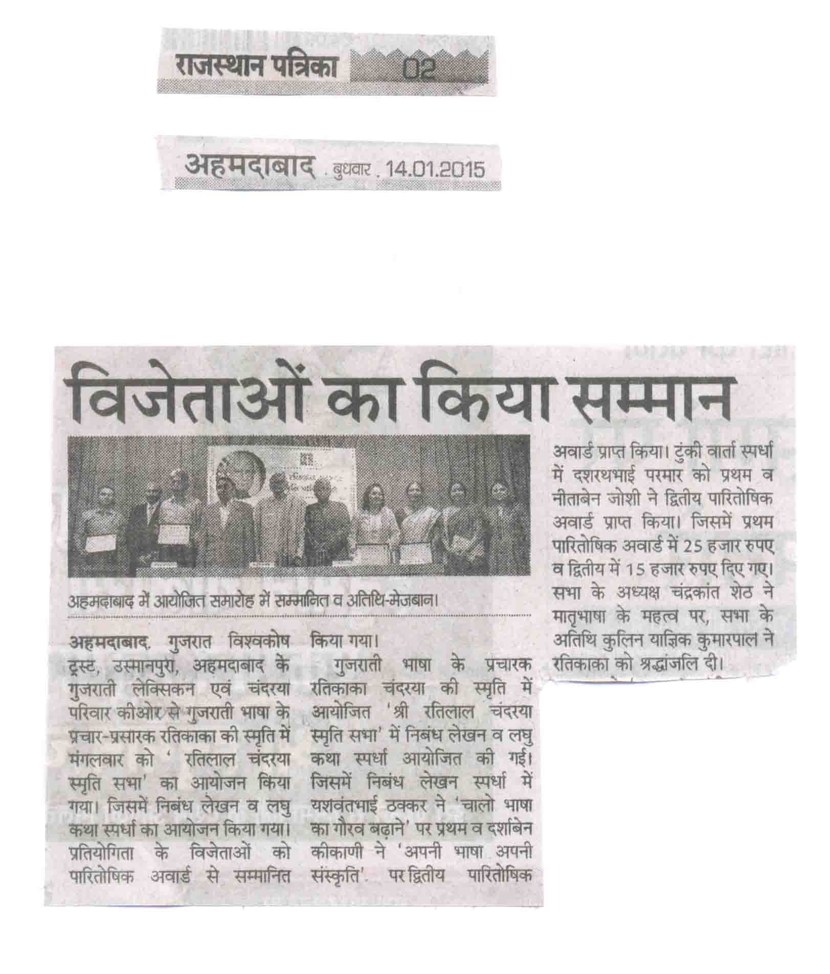 Rajasthan Patrika Page03 140115