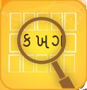 gujarati-font-reader